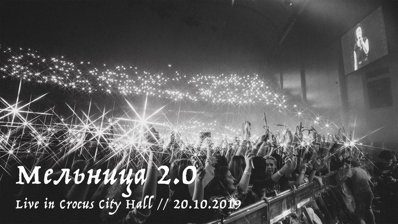 Мельница 2 0 Live in Crocus City Hall 20 10 2019 FULL CONCERT
