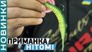 Слаг Flagman Hitomi! Обзор пассивной мягкой приманки!