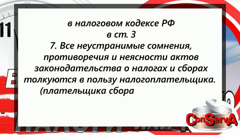 Нужно ли гражданам СССР платить налоги в ФНС РФ؟ 06 01 2019