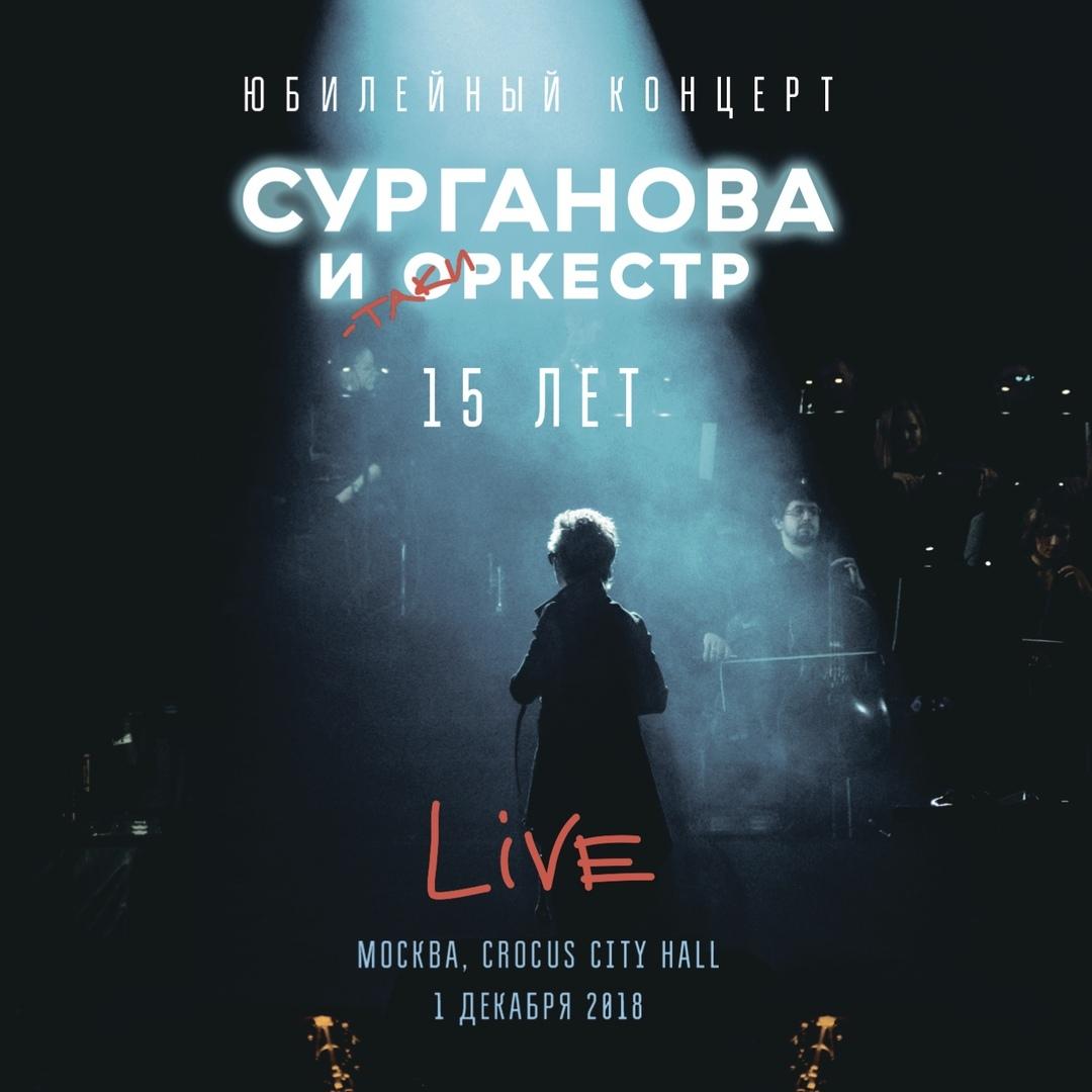 Сурганова и Оркестр - Юбилейный концерт. 15 лет