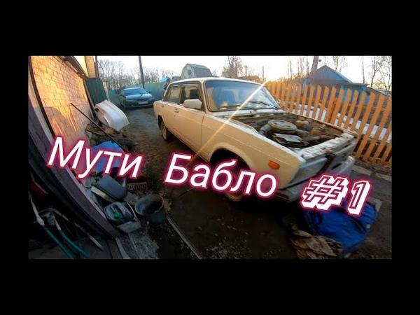 Мути Бабло 1 Купить ВАЗ 2107 и заработать