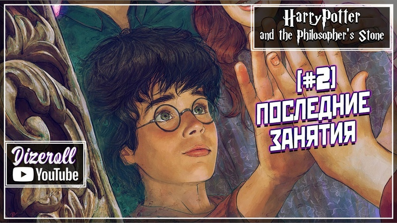 Harry Potter and the Philosopher's Stone (2001) [2] Дарт Мор