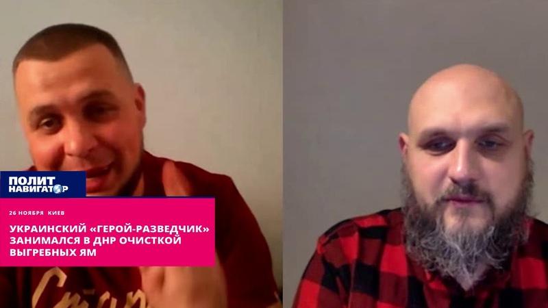 Украинский «герой разведчик» занимался в ДНР очисткой выгребных ям
