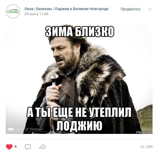 Как продавать окна и лоджии через ВКонтакте в небольшом городе?, изображение №1