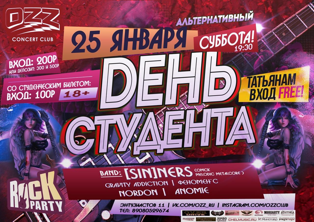 Афиша 25.01 Альтернативный День Студента!!!