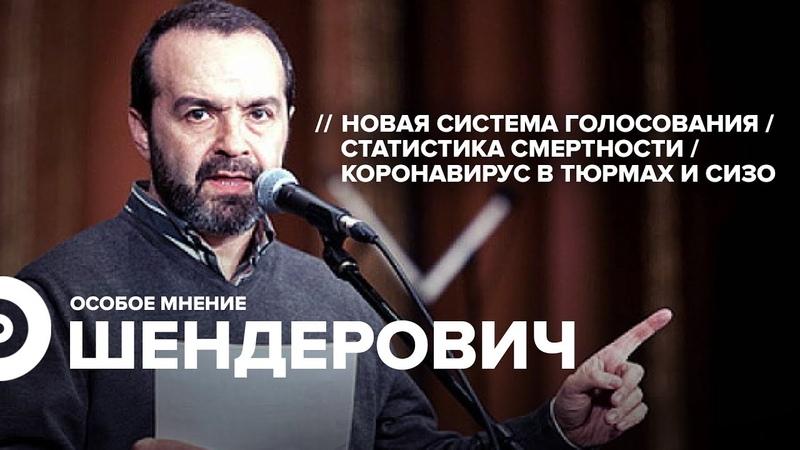 Виктор Шендерович Особое мнение 14.05.20