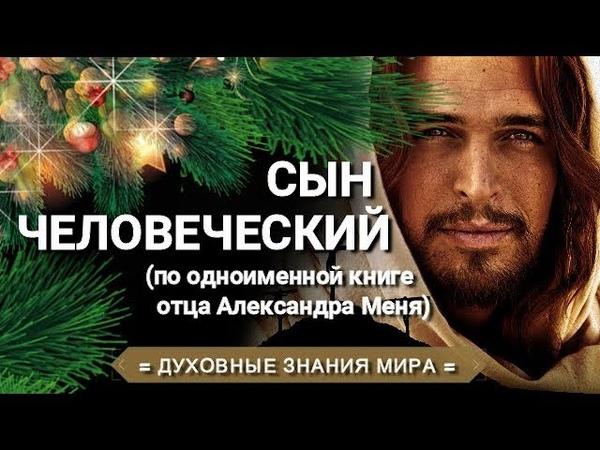 СЫН ЧЕЛОВЕЧЕСКИЙ фильм по одноименной книге отца Александра Мéня