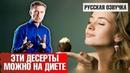 КЕТО ДЕСЕРТЫ Что можно на кето диете русская озвучка