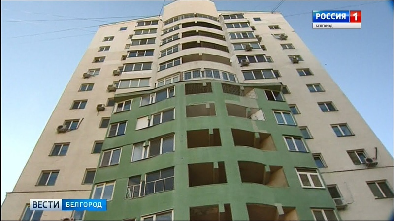 ГТРК Белгород В 63 многоэтажках региона полностью заменят электрооборудование