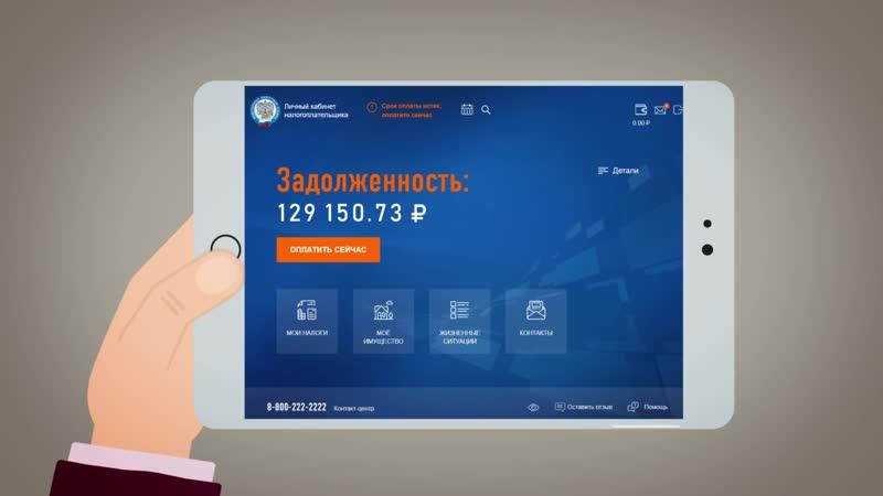 Налоговая служба РФ извещает