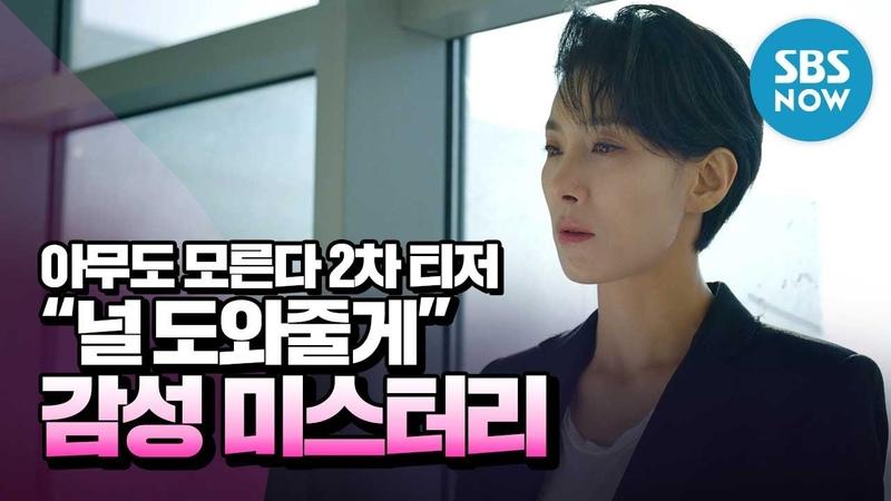 아무도 모른다 2차 티저 널 도와줄게 '고뇌하는 형사 김서형 감성 미스터리의 탄생 예고' Nobody Knows Teaser ver 2 SBS NOW