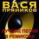 (радио Ваня) Вася Пряников - Угонщик (remix)