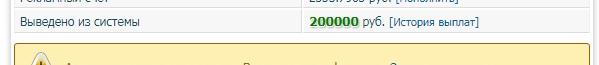 Выплачено 200 тыс.руб. с сайта ProfiTCentR