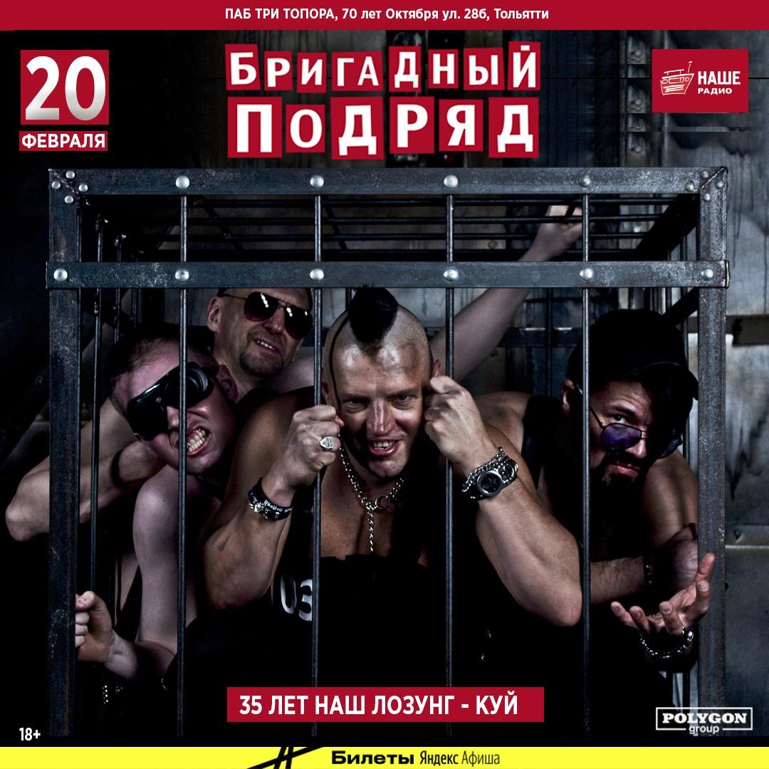 Афиша Тольятти Бригадный Подряд I 20.02 I ТОЛЬЯТТИ
