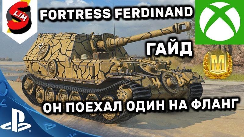 Fortress Ferdinand ПРЕМ ФЕДЯ ГАЙД WOT CONSOLE PS4 XBOX Фердинанд ОБЗОР World of Tanks MERCENARIES