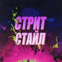 Логотип СТРИТСТАЙЛ