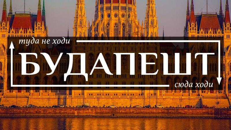 Будапешт - Топ 10 самых интересных мест (а также ловушки для туристов) в городе Будапешт 2019