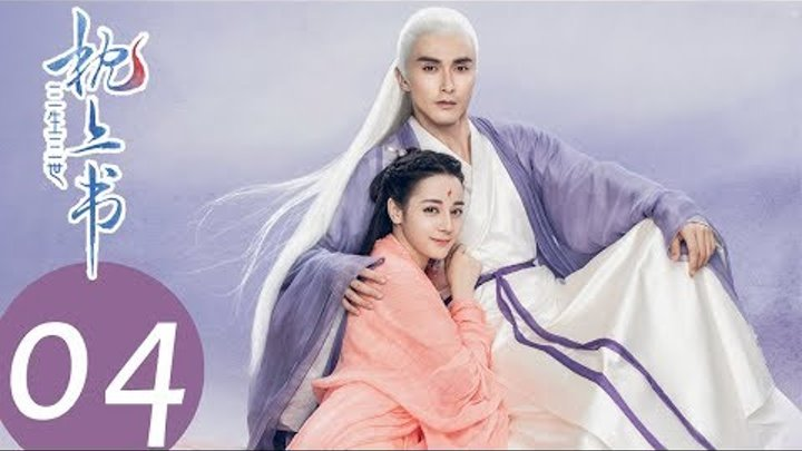 Three Lives, Three Worlds: The Pillow Book / 三生三世枕上书 - ep 04/56. HD