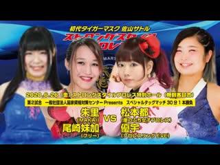 Miyako Matsumoto & Yuu vs. Syuri & Maika Ozaki