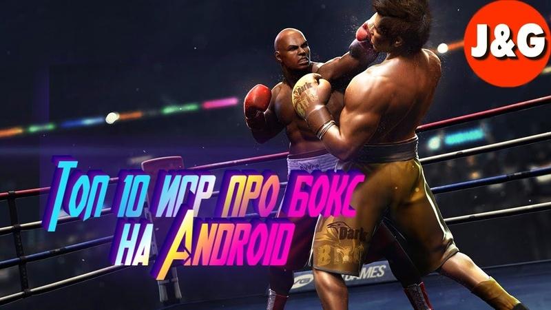 Игры про бокс на Android iOS ТОП 10 Лучшие симуляторы бокса на Android iOS