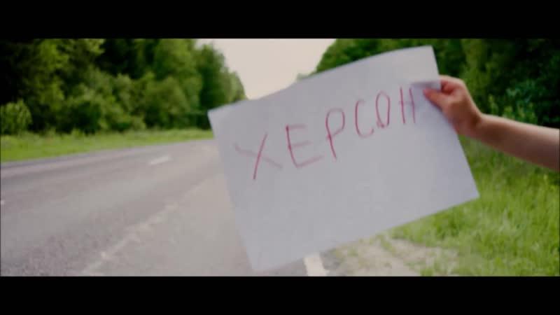 Ундервуд - Скарлетт Йоханссон едет в Херсон