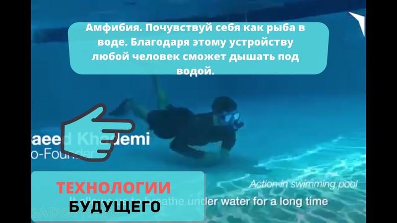 Благодаря этому устройству любой человек сможет дышать под водой Технологии будущего