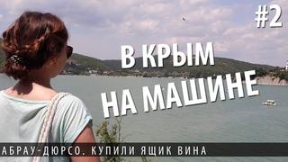 #2 Путешествие в Крым на машине. Ящик вина, пляж abrau beach, гуляем по Абрау-Дюрсо