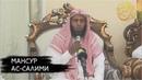 Мансур ас-Салими, прекрасное напоминание Кораном