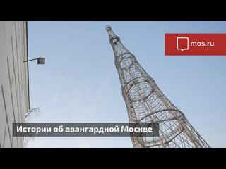 Лекция Истории об авангардной Москве в Государственном историческом музее