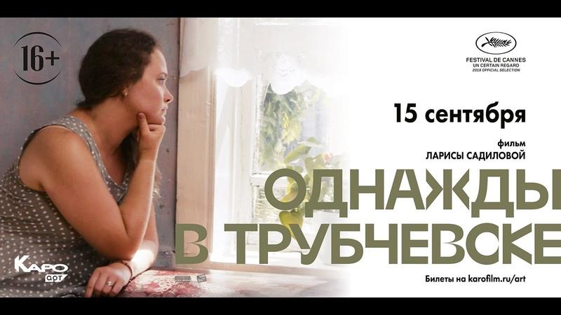Премьера фильма «Однажды в Трубчевске»
