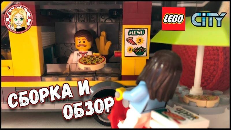 LEGO CITY PIZZA обзор и сборка лего анимация