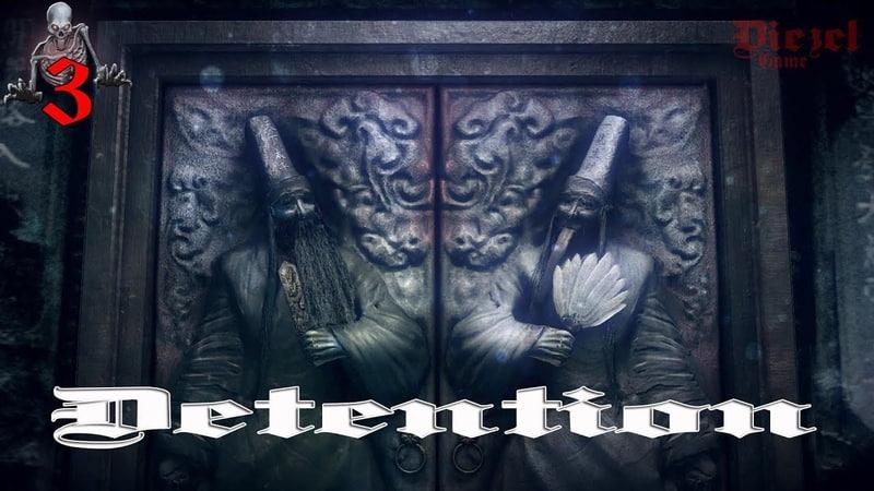 Detention (3) ◄ Под слоем пыли ► Хоррор игра - Прохождение на русском - Музыка пианино