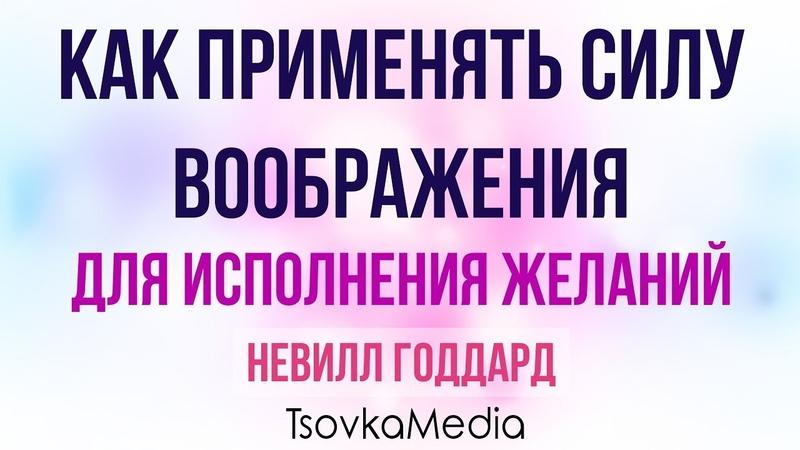 Как использовать воображение для исполнения желаний ~ Невилл Годдард TsovkaMedia