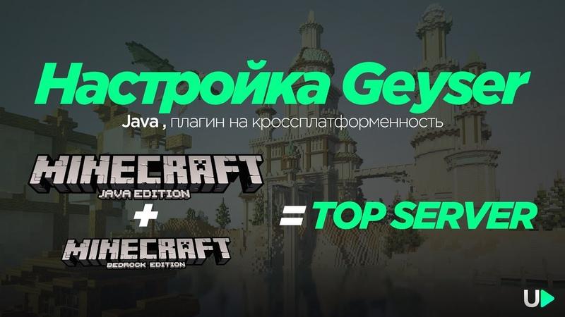 Настройка плагина Geyser Minecraft
