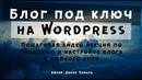 Как создать сайт блог на Wordpress с нуля самому – под ключ от А до Я