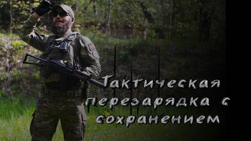 Тактическая перезарядка оружия на базе Калашникова с сохранением магазина