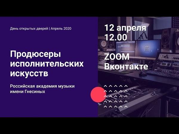 2020 GNESIN ACADEMY OPEN DOOR Продюсеры