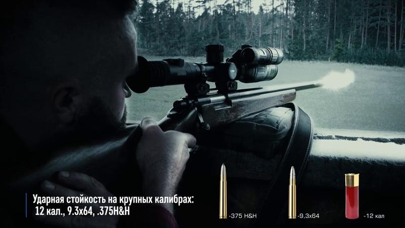 Pulsar DIGEX N450 N455 Цифровые прицелы ночного видения для охоты