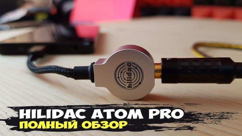 Hilidac Audirect Atom Pro шикарный звук и компактность