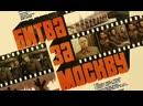 Битва за Москву (1985) Фильм 02