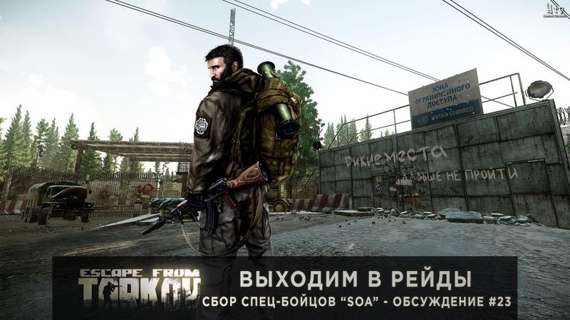 Escape From Tarkov Выходим в рейд с бойцами из SOA 23