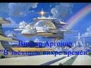 Виктор Аргонов В звёздном вихре времён Футуристические картины