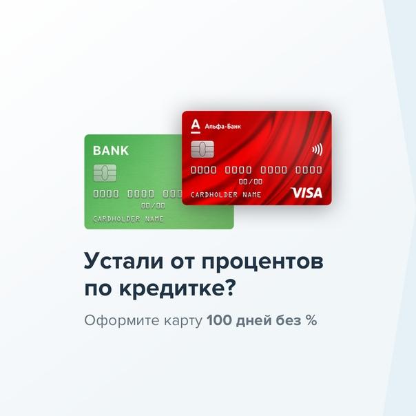 оформил кредитную карту но не пользуюсь