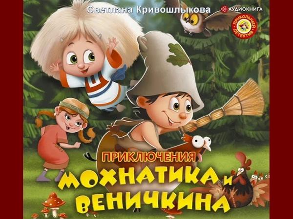 Светлана Кривошлыкова Приключения Мохнатика и Веничкина