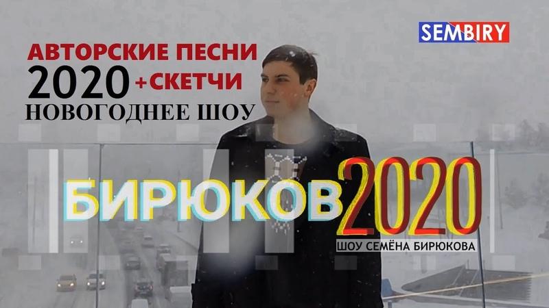 2020 Новогоднее шоу Семёна Бирюкова Бирюков2020 Выпуск от 03 01 2020