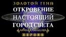 Откровение. Настоящий Город Света. Книга Жизни. Анна Камаллая Хефорс