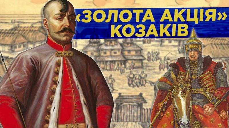 Козацький Донбас кримці союзники та інші факти про козаків Історія без міфів