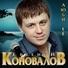 Евгений коновалов александр закшевский