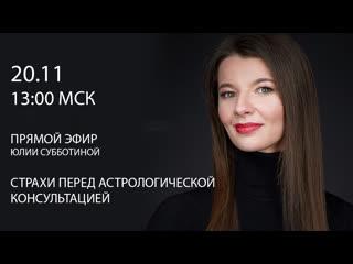 Live: Школа Астрологии Павла Андреева