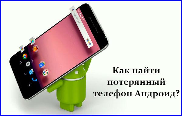 Как найти Android